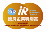 "The Japan Investor Relations Association ""17th IR Award"""